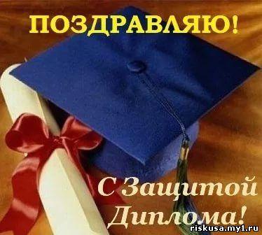 Поздравления с получением диплома бакалавра в прозе